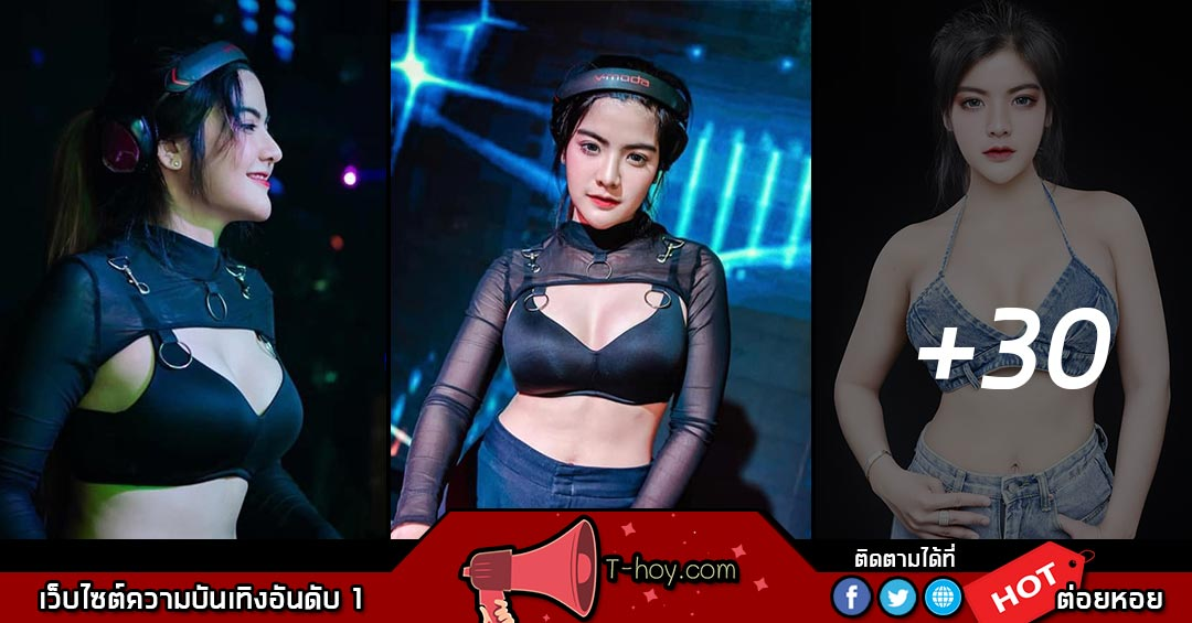เปิดวาร์ป ดีเจอาเปียว พรปวีณ์ ( DJ Rpiaw ) สาวสวยเซ็กซี่ ขวัญใจหนุ่มๆสายปาร์ตี้