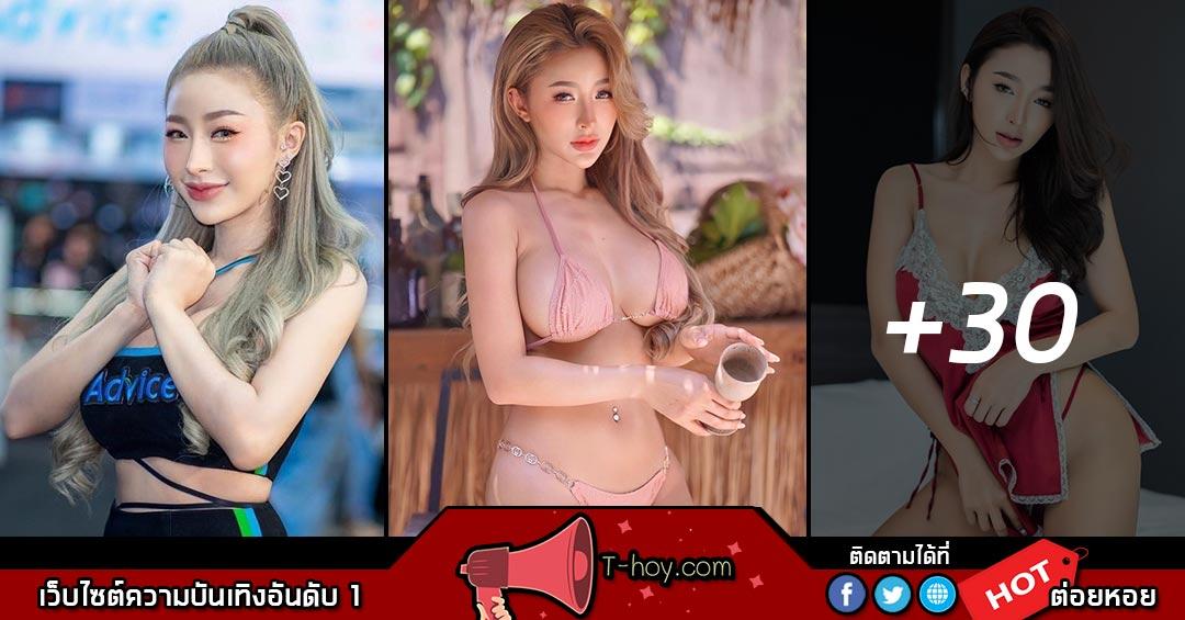 แจกวาร์ป บันนี่ ซูเด๊ะ (bunny.zudeah)สาวสวยสุดเซ็กซี่ ดีกรีนางแบบนิตยสาร Playboy