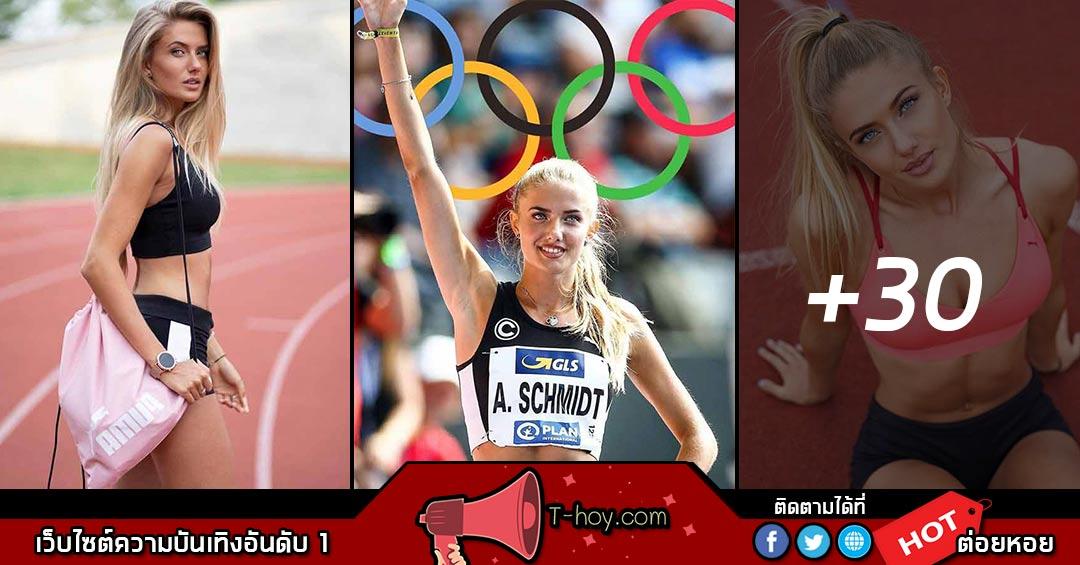 นักกรีฑาสาว อลิกา ชมิดท์  นางฟ้าโอลิมปิก ทีมชาติเยอรมัน