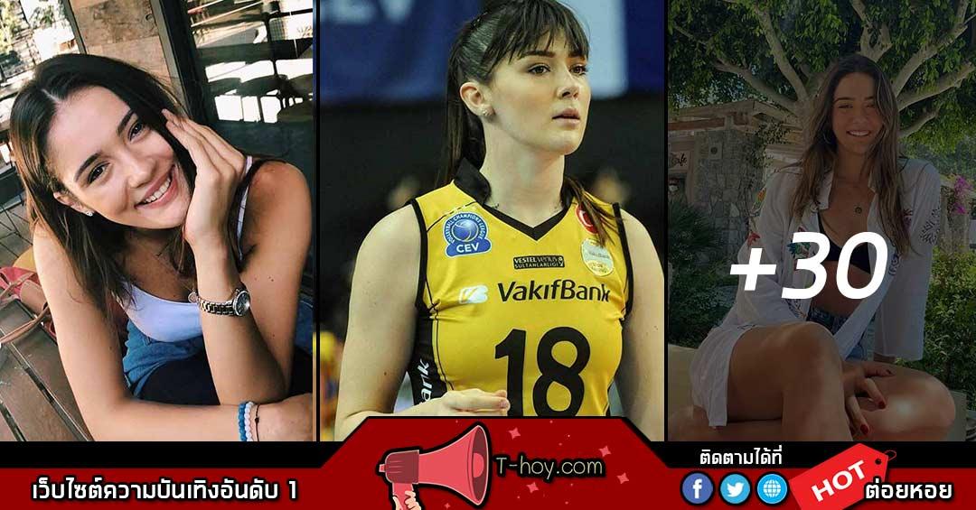 นักวอลเลย์ทรงเสน่ห์ เซห์ร่า กูเนส สาวสวยนางฟ้าทีมชาติตุรกี